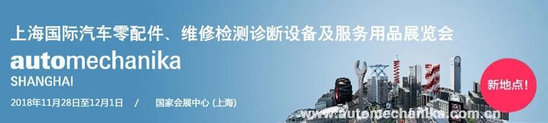 Automechanika Shanghai 2018 (2)